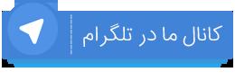 تلگرام نما باند